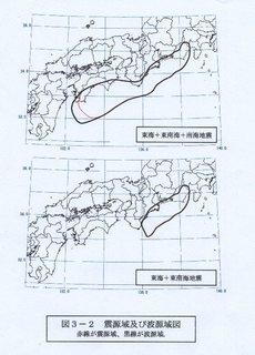 かつて想定されていた震源域と波源域