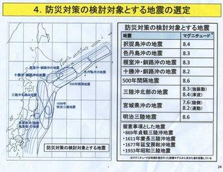 防災対策の検討対象とする地震.jpg